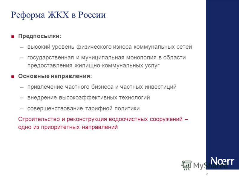 Юрист по ЖКХ Юридическая консультация по ЖКХ