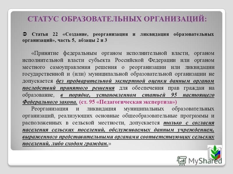 Статья 22 «Создание, реорганизация и ликвидация образовательных организаций», часть 5, абзацы 2 и 3 «Принятие федеральным органом исполнительной власти, органом исполнительной власти субъекта Российской Федерации или органом местного самоуправления р