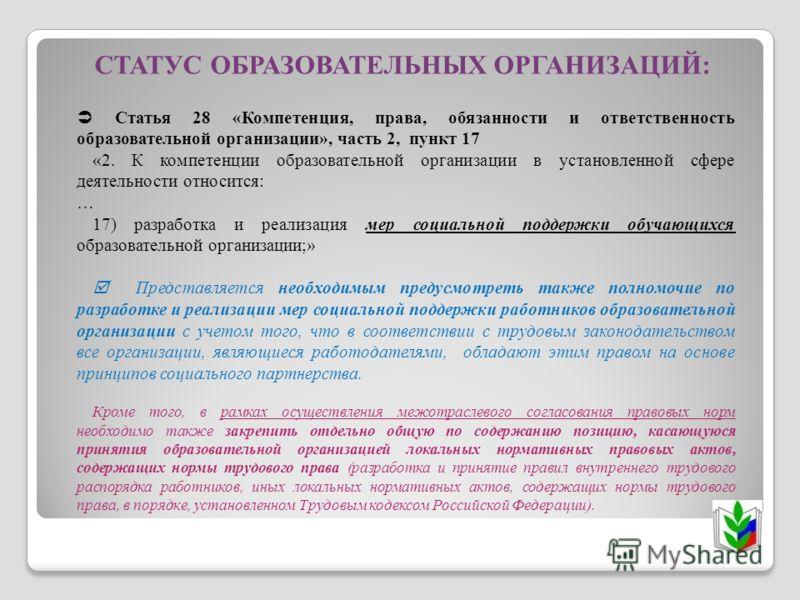 Статья 28 «Компетенция, права, обязанности и ответственность образовательной организации», часть 2, пункт 17 «2. К компетенции образовательной организации в установленной сфере деятельности относится: … 17) разработка и реализация мер социальной подд