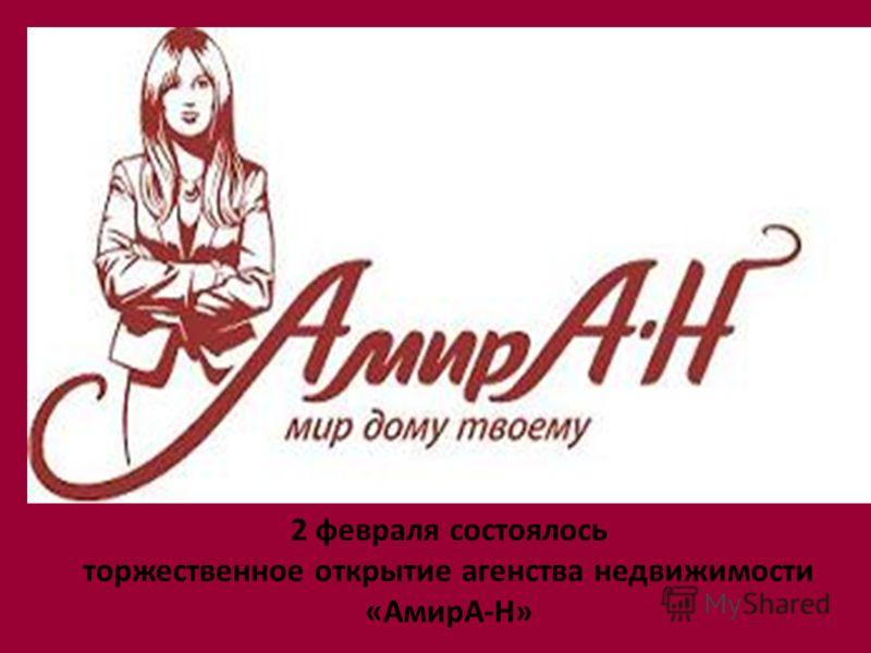 2 февраля состоялось торжественное открытие агенства недвижимости «АмирА-Н»