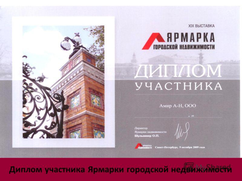 Диплом участника Ярмарки городской недвижимости
