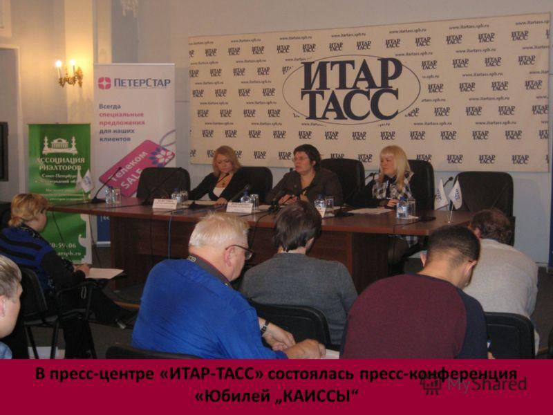 В пресс-центре «ИТАР-ТАСС» состоялась пресс-конференция «Юбилей КАИССЫ