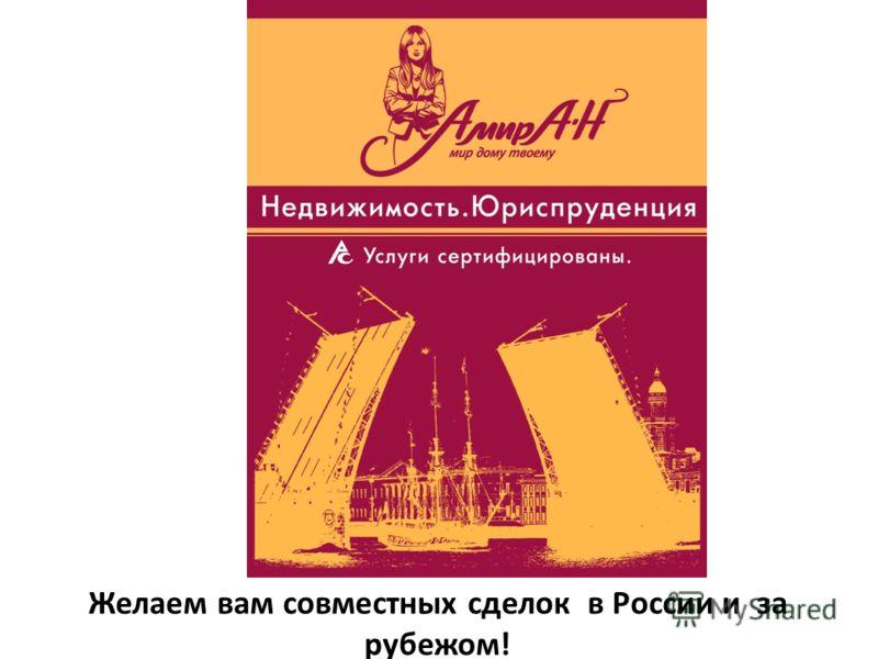 Желаем вам совместных сделок в России и за рубежом!