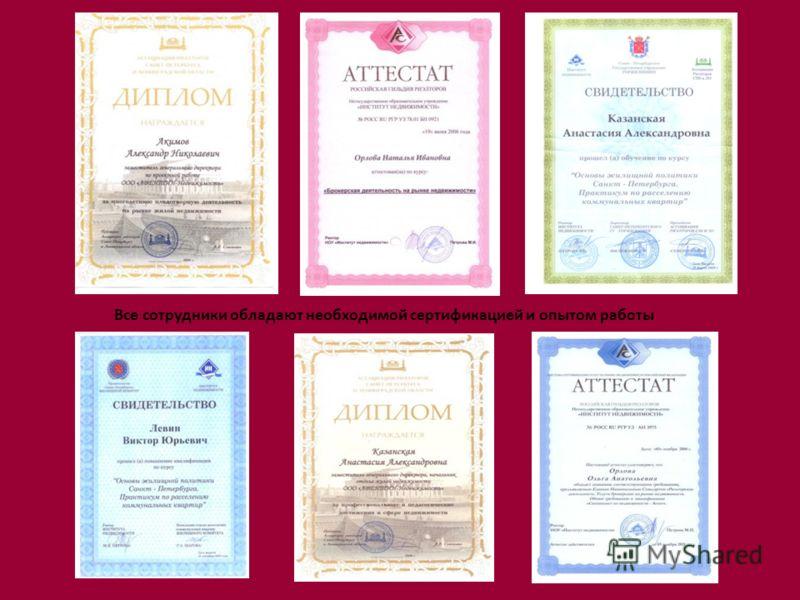 Все сотрудники обладают необходимой сертификацией и опытом работы