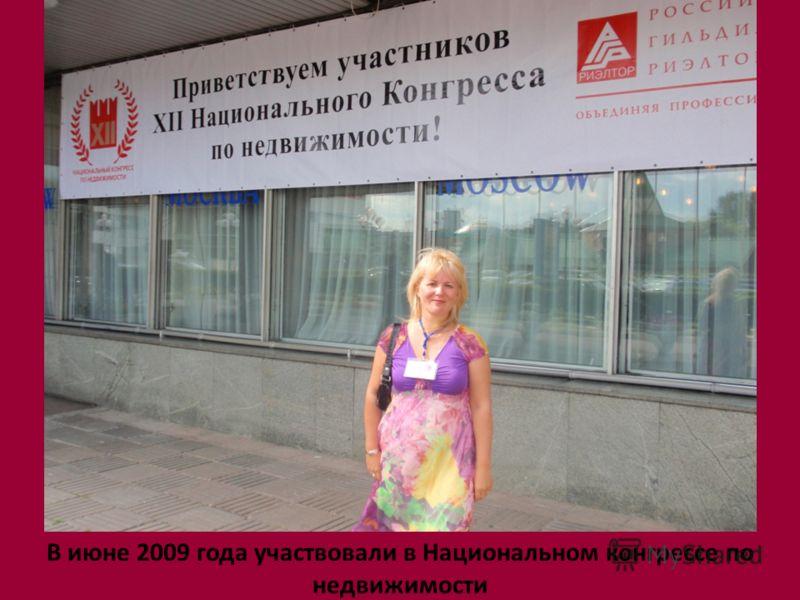 В июне 2009 года участвовали в Национальном конгрессе по недвижимости