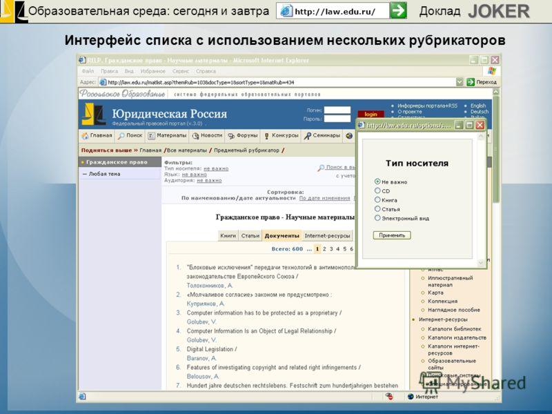 Образовательная среда: сегодня и завтра http://law.edu.ru/JOKER Доклад Интерфейс списка с использованием нескольких рубрикаторов