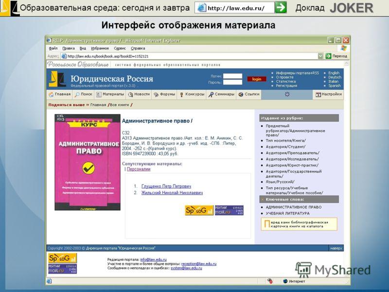 Образовательная среда: сегодня и завтра http://law.edu.ru/JOKER Доклад Интерфейс отображения материала