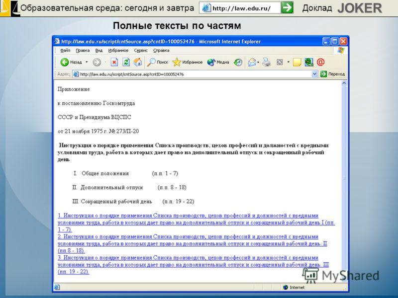 Образовательная среда: сегодня и завтра http://law.edu.ru/JOKER Доклад Полные тексты по частям