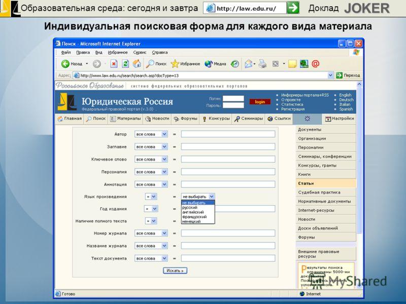 Образовательная среда: сегодня и завтра http://law.edu.ru/JOKER Доклад Индивидуальная поисковая форма для каждого вида материала