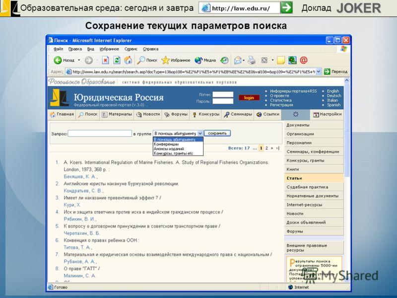 Образовательная среда: сегодня и завтра http://law.edu.ru/JOKER Доклад Сохранение текущих параметров поиска