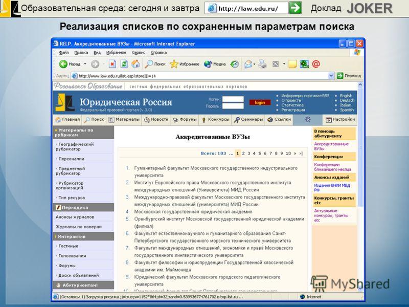 Образовательная среда: сегодня и завтра http://law.edu.ru/JOKER Доклад Реализация списков по сохраненным параметрам поиска