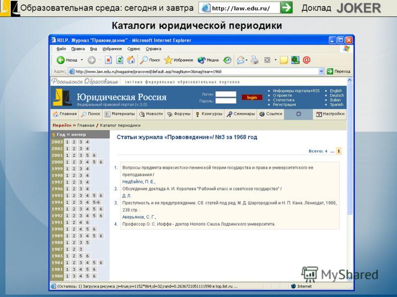 Образовательная среда: сегодня и завтра http://law.edu.ru/JOKER Доклад Каталоги юридической периодики