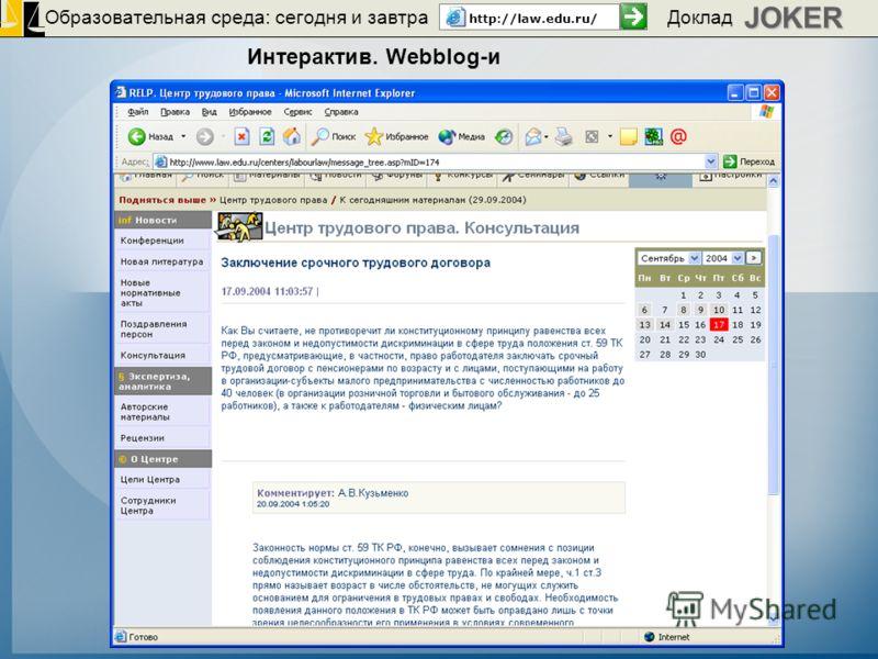 Образовательная среда: сегодня и завтра http://law.edu.ru/JOKER Доклад Интерактив. Webblog-и