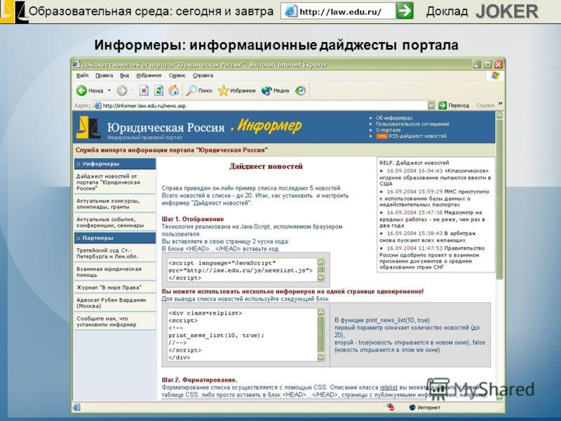 Образовательная среда: сегодня и завтра http://law.edu.ru/JOKER Доклад Информеры: информационные дайджесты портала