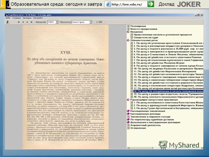 Образовательная среда: сегодня и завтра http://law.edu.ru/JOKER Доклад