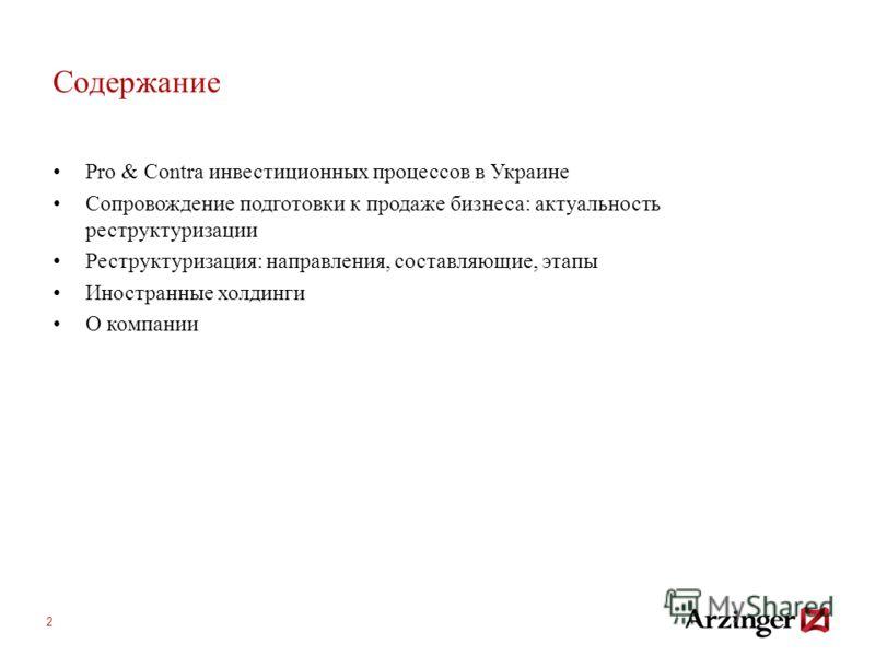 Содержание 2 Pro & Contra инвестиционных процессов в Украине Сопровождение подготовки к продаже бизнеса: актуальность реструктуризации Реструктуризация: направления, составляющие, этапы Иностранные холдинги О компании