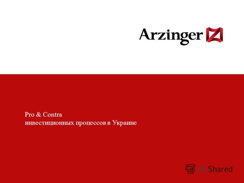 3 Pro & Contra инвестиционных процессов в Украине