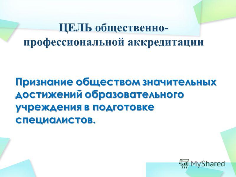Признание обществом значительных достижений образовательного учреждения в подготовке специалистов.