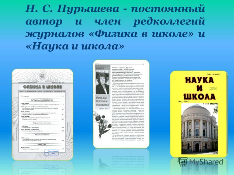 Н. С. Пурышева - постоянный автор и член редколлегий журналов «Физика в школе» и «Наука и школа»