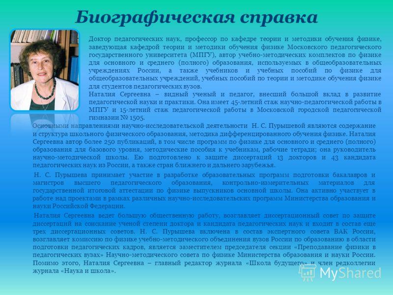 Основными направлениями научно-исследовательской деятельности Н. С. Пурышевой являются содержание и структура школьного физического образования, методика дифференцированного обучения физике. Наталия Сергеевна автор более 250 публикаций, в том числе п