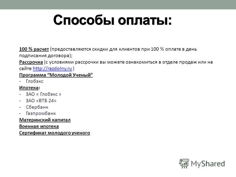 100 % расчет (предоставляются скидки для клиентов при 100 % оплате в день подписания договора); Рассрочка (с условиями рассрочки вы можете ознакомиться в отделе продаж или на сайте http://razdolny.ru )http://razdolny.ru Программа Молодой Ученый -Глоб