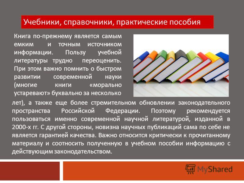 Учебники, справочники, практические пособия лет), а также еще более стремительном обновлении законодательного пространства Российской Федерации. Поэтому рекомендуется пользоваться именно современной научной литературой, изданной в 2000-х гг. С другой