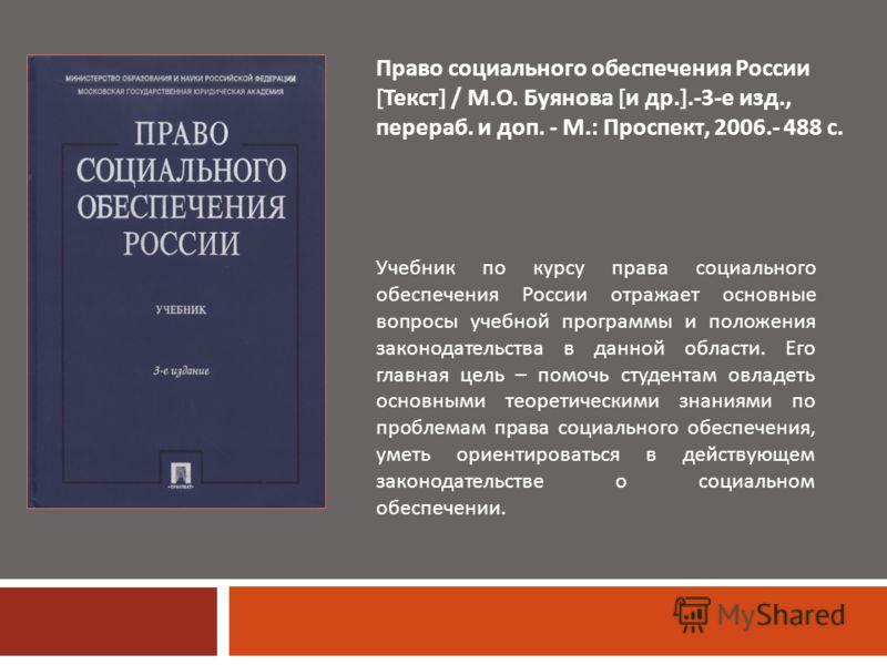 Учебник по курсу права социального обеспечения России отражает основные вопросы учебной программы и положения законодательства в данной области. Его главная цель – помочь студентам овладеть основными теоретическими знаниями по проблемам права социаль