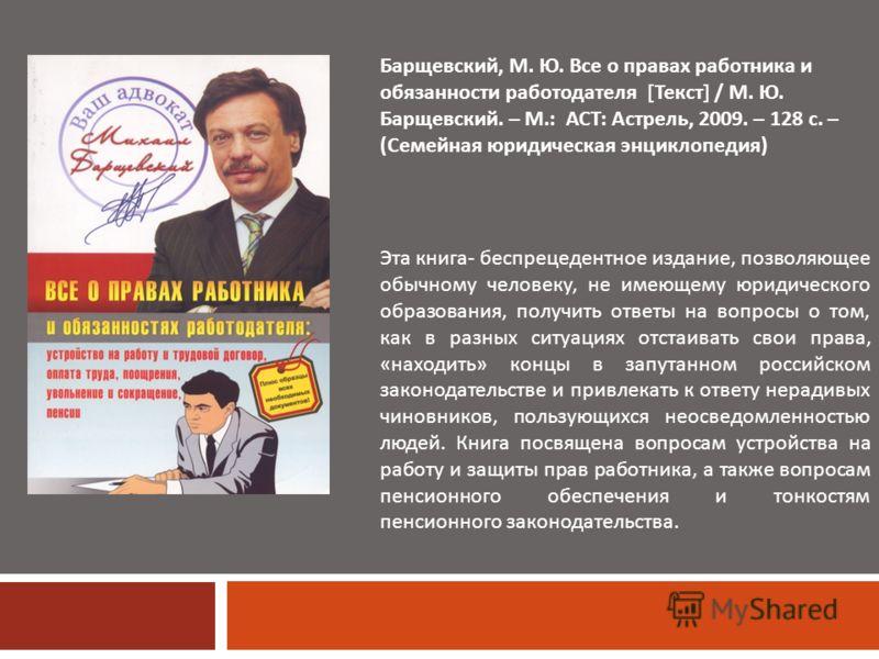 Эта книга- беспрецедентное издание, позволяющее обычному человеку, не имеющему юридического образования, получить ответы на вопросы о том, как в разных ситуациях отстаивать свои права, «находить» концы в запутанном российском законодательстве и привл