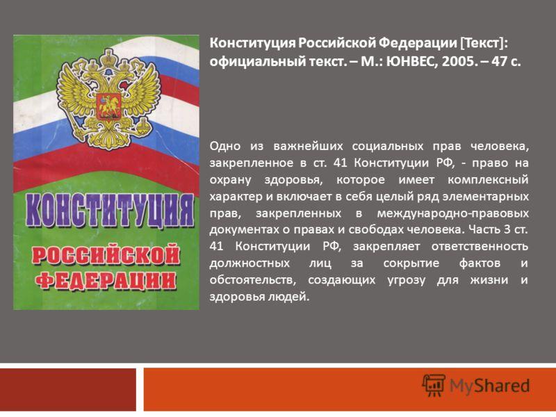 Одно из важнейших социальных прав человека, закрепленное в ст. 41 Конституции РФ, - право на охрану здоровья, которое имеет комплексный характер и включает в себя целый ряд элементарных прав, закрепленных в международно-правовых документах о правах и