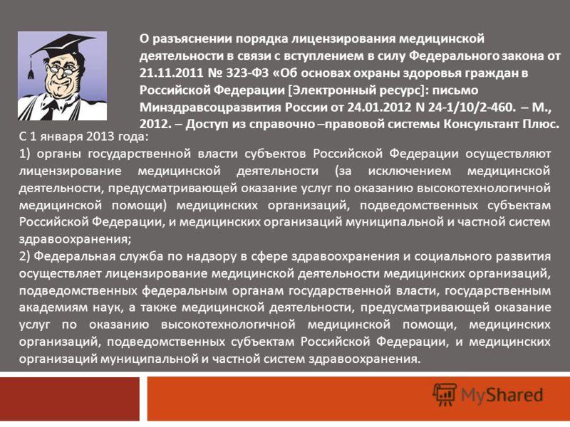С 1 января 2013 года: 1) органы государственной власти субъектов Российской Федерации осуществляют лицензирование медицинской деятельности (за исключением медицинской деятельности, предусматривающей оказание услуг по оказанию высокотехнологичной меди