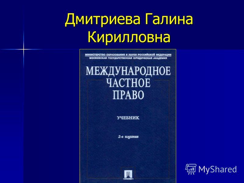 Дмитриева Галина Кирилловна