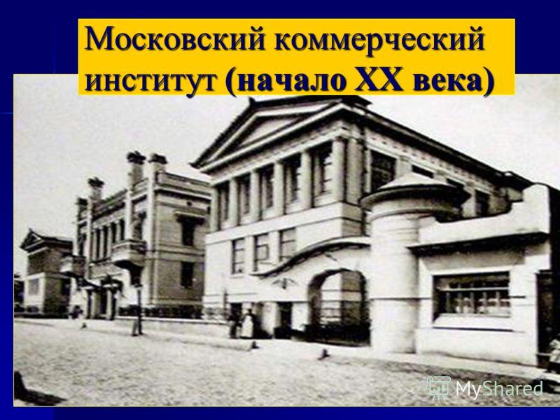 Московский коммерческий институт (начало ХХ века)