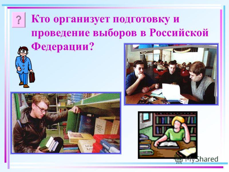 Кто организует подготовку и проведение выборов в Российской Федерации?
