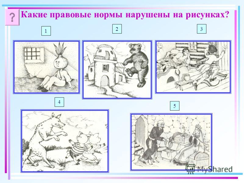 Какие правовые нормы нарушены на рисунках? 1 23 4 5