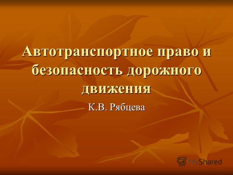Автотранспортное право и безопасность дорожного движения К.В. Рябцева