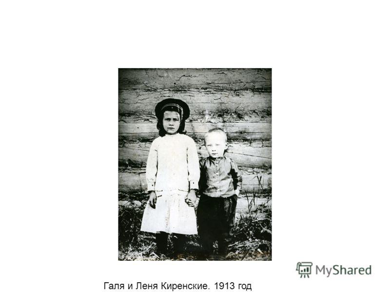 Галя и Леня Киренские. 1913 год