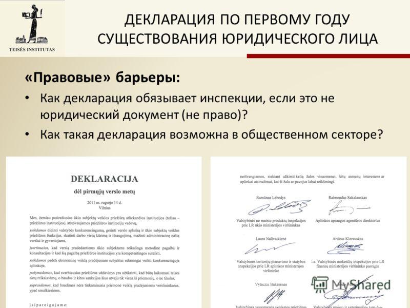 INTENTION OF THE PRESENTATION «Правовые» барьеры: Как декларация обязывает инспекции, если это не юридический документ (не право)? Как такая декларация возможна в общественном секторе? ДЕКЛАРАЦИЯ ПО ПЕРВОМУ ГОДУ СУЩЕСТВОВАНИЯ ЮРИДИЧЕСКОГО ЛИЦА