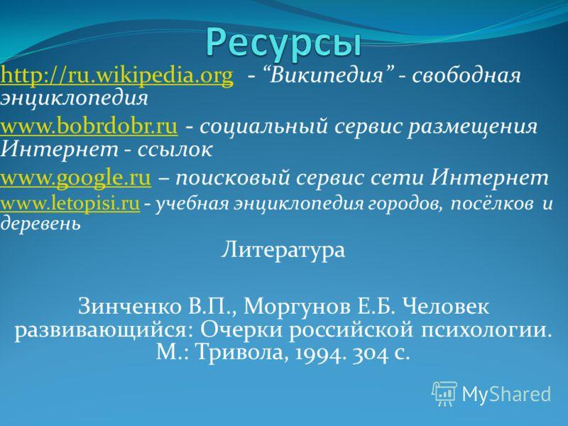 http://ru.wikipedia.orghttp://ru.wikipedia.org - Википедия - свободная энциклопедия www.bobrdobr.ruwww.bobrdobr.ru - социальный сервис размещения Интернет - ссылок www.google.ruwww.google.ru – поисковый сервис сети Интернет www.letopisi.ruwww.letopis