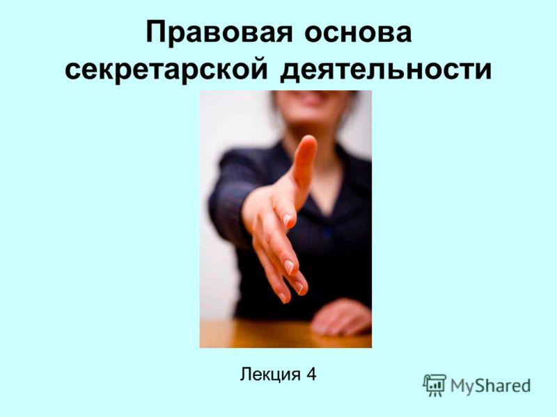 Правовая основа секретарской деятельности Лекция 4
