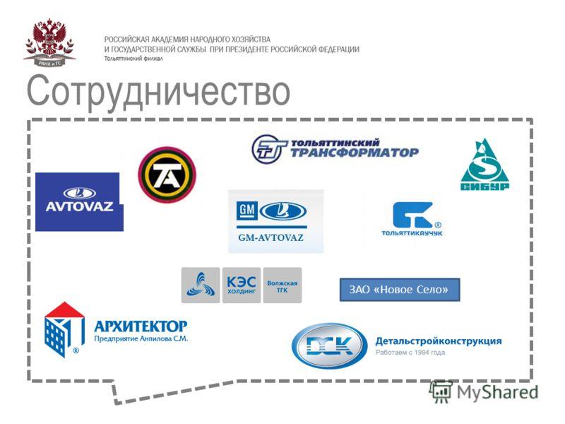 экономка младше 35 лет Сотрудничество ЗАО «Новое Село»