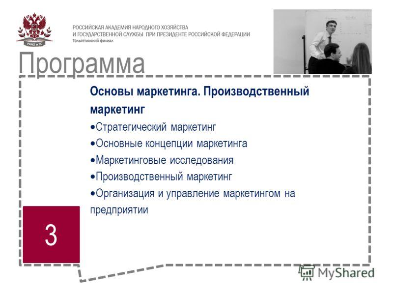 3 младше 35 лет Основы маркетинга. Производственный маркетинг Стратегический маркетинг Основные концепции маркетинга Маркетинговые исследования Производственный маркетинг Организация и управление маркетингом на предприятии Программа