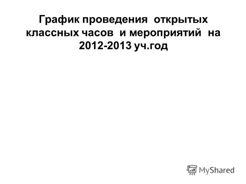 График проведения открытых классных часов и мероприятий на 2012-2013 уч.год