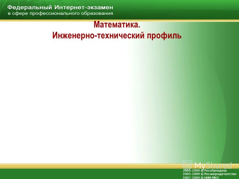2005-2009 © Рособрнадзор 2005-2009 © Росаккредагентство 2007-2009 © НИИ МКО Математика. Инженерно-технический профиль