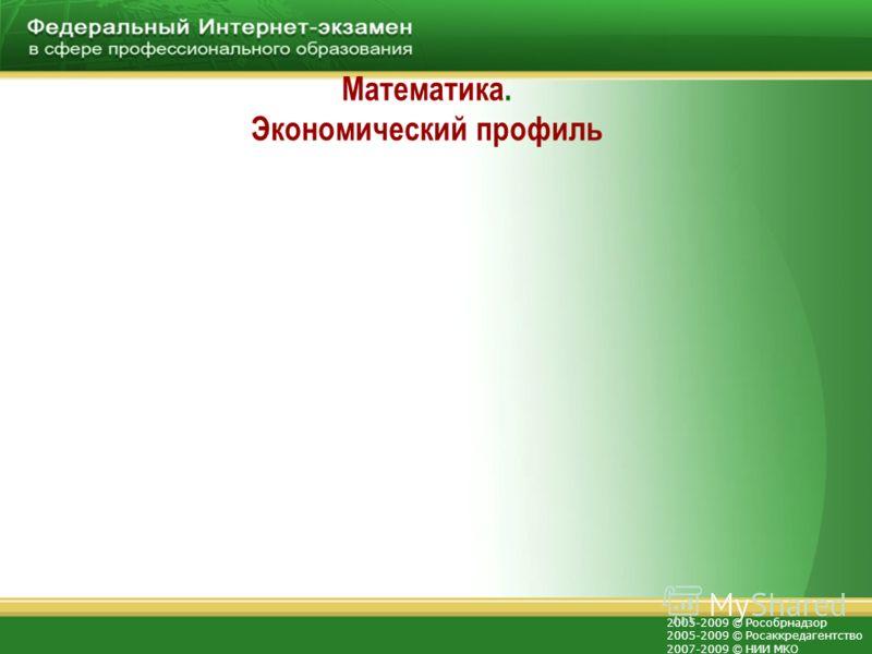 2005-2009 © Рособрнадзор 2005-2009 © Росаккредагентство 2007-2009 © НИИ МКО Математика. Экономический профиль