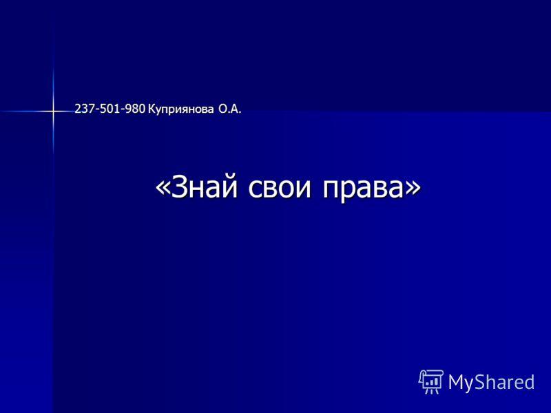 237-501-980 Куприянова О.А. «Знай свои права»