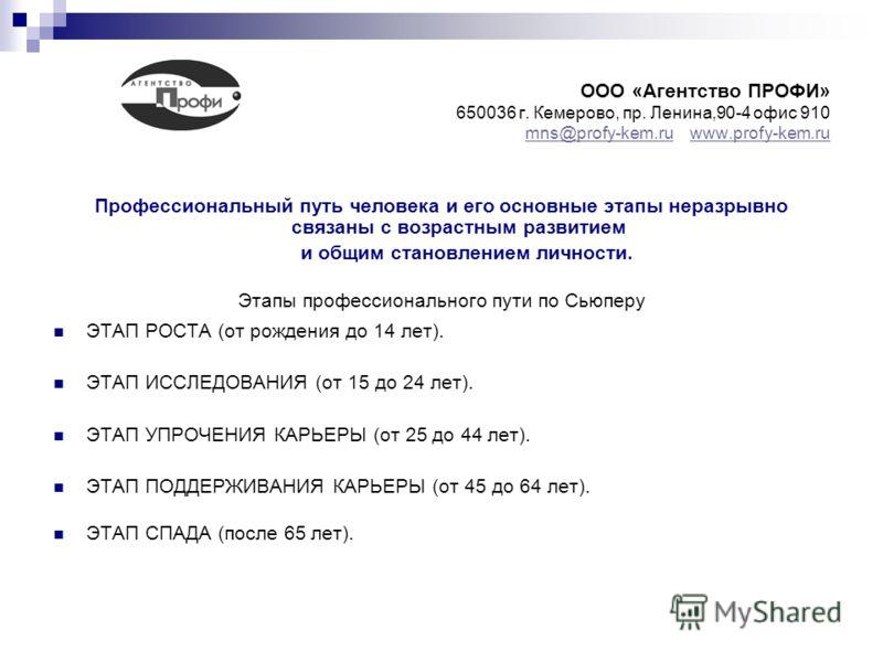ООО «Агентство ПРОФИ» 650036 г. Кемерово, пр. Ленина,90-4 офис 910 mns@profy-kem.ru www.profy-kem.ru mns@profy-kem.ruwww.profy-kem.ru Профессиональный путь человека и его основные этапы неразрывно связаны с возрастным развитием и общим становлением л