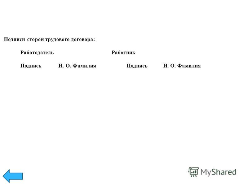 Подписи сторон трудового договора: Работодатель Работник Подпись И. О. Фамилия Подпись И. О. Фамилия