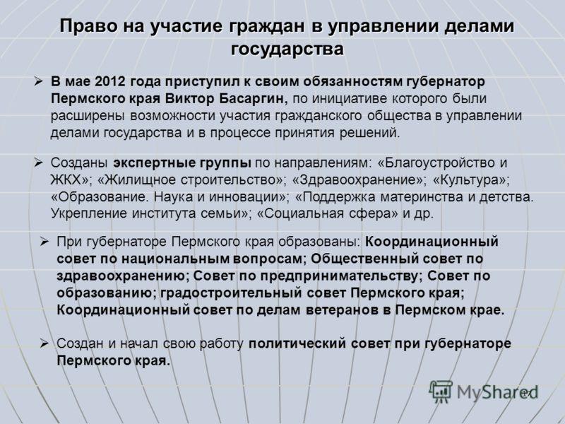 1717 В мае 2012 года приступил к своим обязанностям губернатор Пермского края Виктор Басаргин, по инициативе которого были расширены возможности участия гражданского общества в управлении делами государства и в процессе принятия решений. Созданы эксп