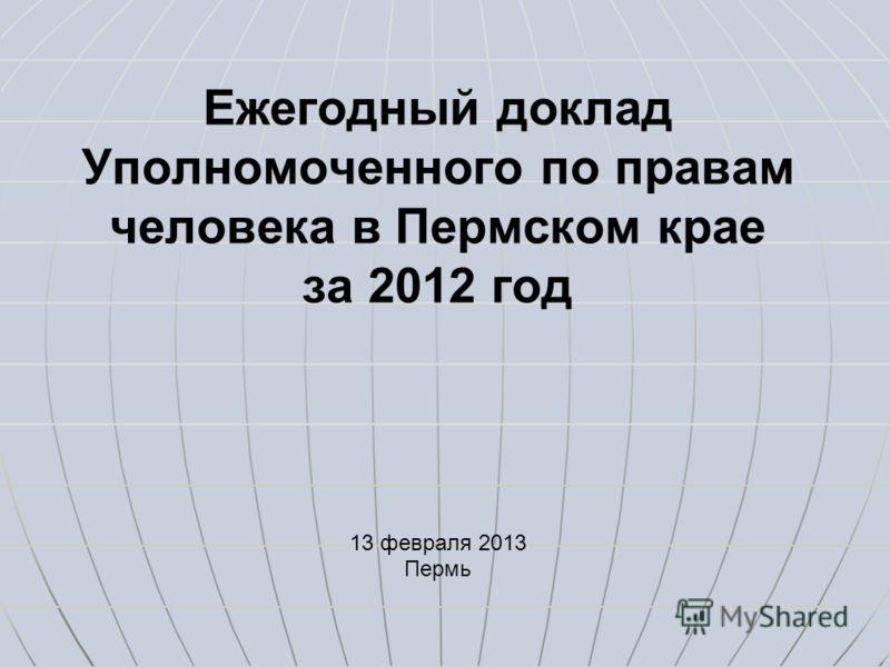 Ежегодный доклад Уполномоченного по правам человека в Пермском крае за 2012 год 13 февраля 2013 Пермь