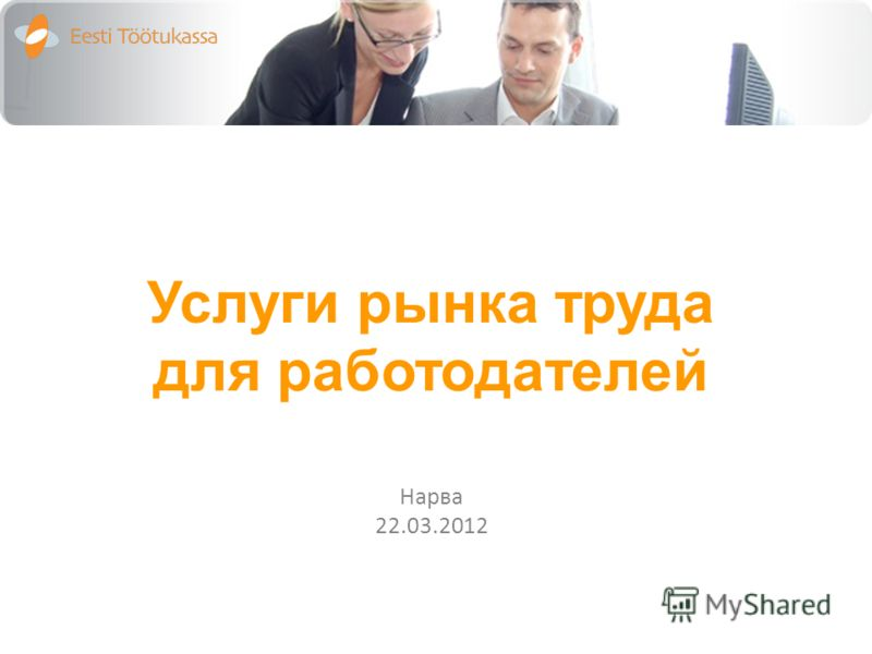 Услуги рынка труда для работодателей Нарва 22.03.2012